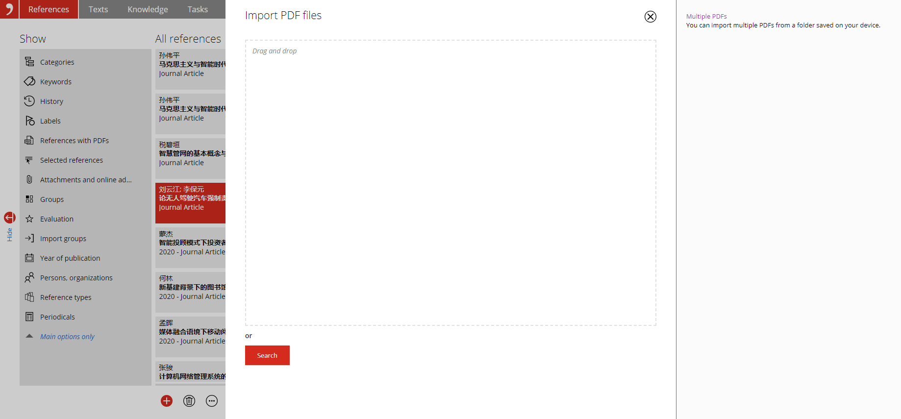 PDF 导入